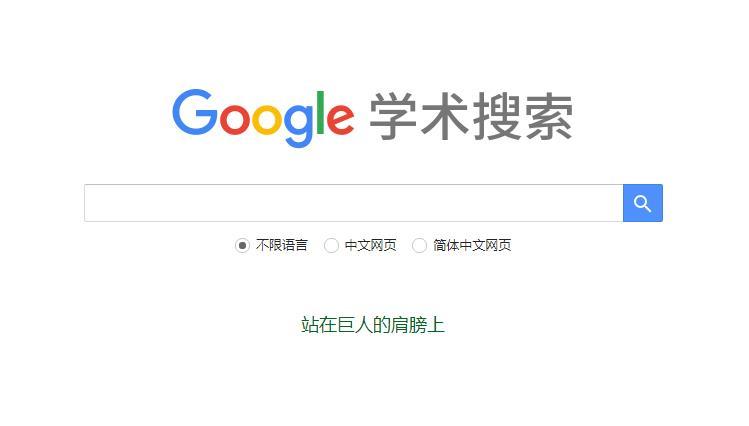 谷歌学术搜索页面截图