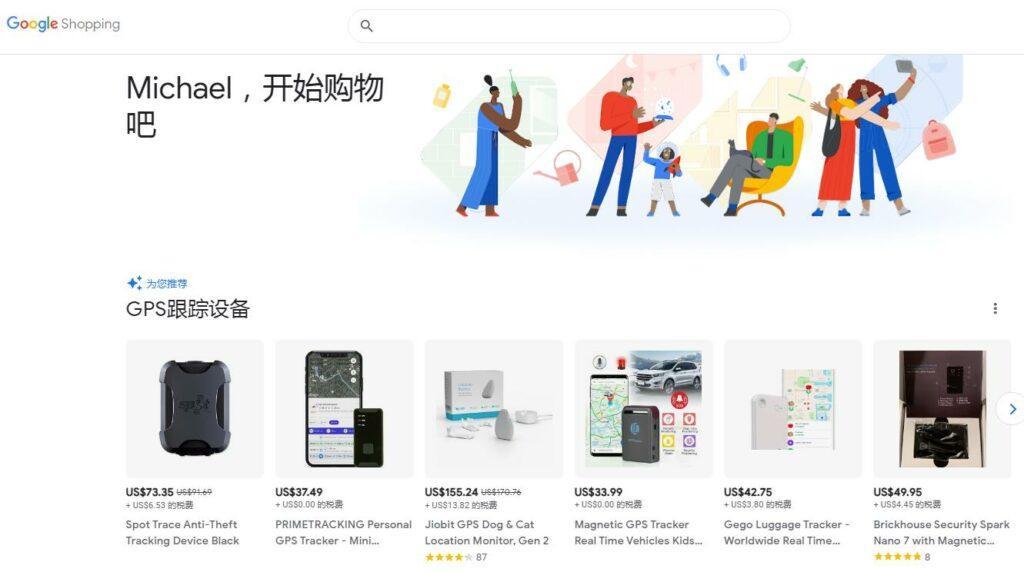 谷歌购物搜索页面截图